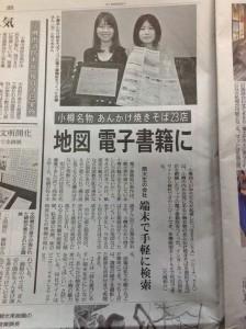 20120413-北海道新聞【後志版】