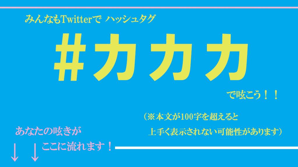TwitterCM