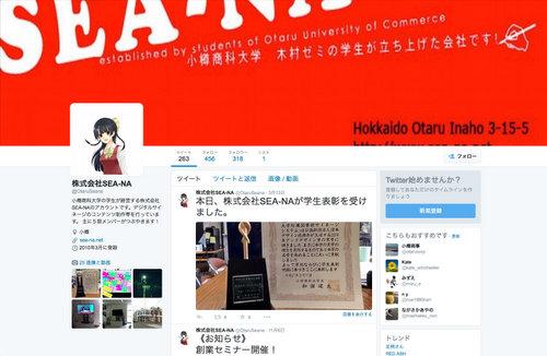 20150703-twitter-otaruseana